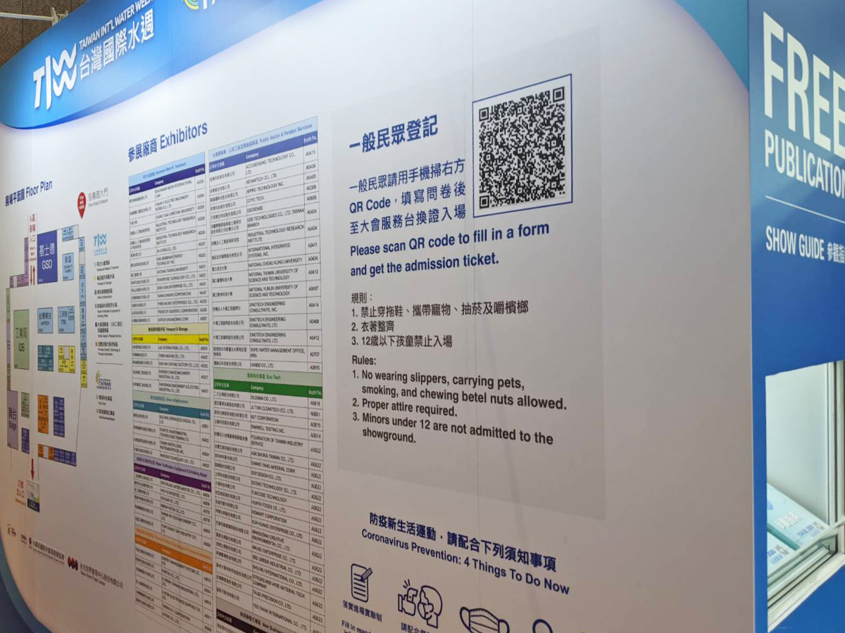 Taiwan International Water Week 2020